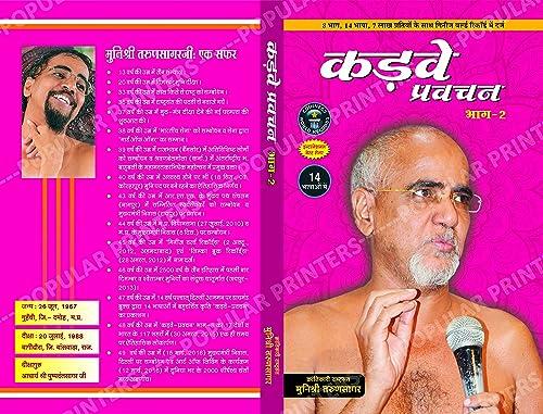 Kadve Pravachan - Part 2 by Jain Muni Tarun Sagar Ji Maharaj [Paperback] [Jan 01; 2016] Muni Shri Tarun Sagar Ji Maharaj and Nirmal Goyal - Popular Printers (Publisher; Printer & Distributor)