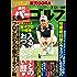 週刊パーゴルフ 2016年 07/12号 [雑誌]