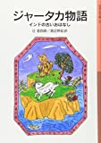 ジャータカ物語―インドの古いおはなし (岩波少年文庫)