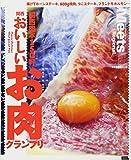 関西おいしいお肉グランプリ (えるまがMOOK Meets Regional)