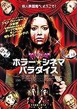 ホラー・シネマ・パラダイス [DVD]