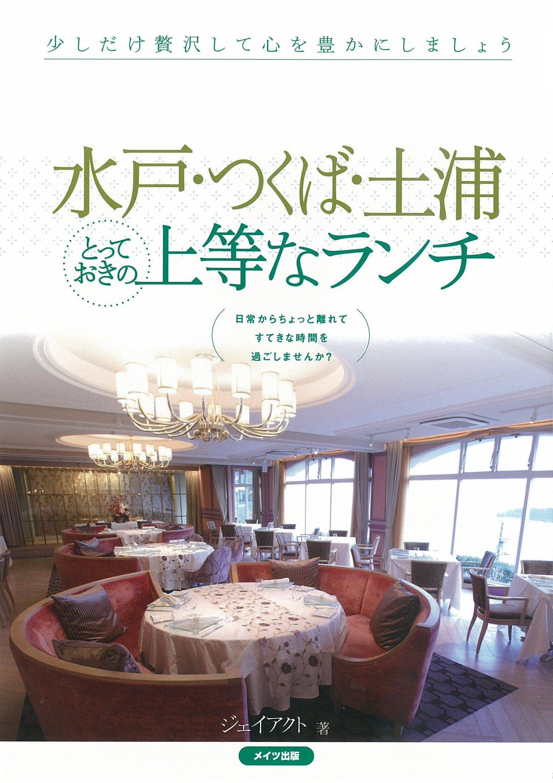 Mito tsukuba tsuchiura totteoki no joto na ranchi. PDF