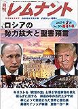 聖書解説誌 月刊レムナント 2017年3月号 ロシアの勢力拡大と聖書預言: わかるキリスト教 すばらしい福音