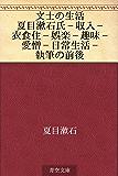 文士の生活 夏目漱石氏−収入−衣食住−娯楽−趣味−愛憎−日常生活−執筆の前後