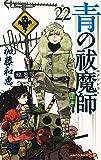 青の祓魔師 22 (ジャンプコミックス)