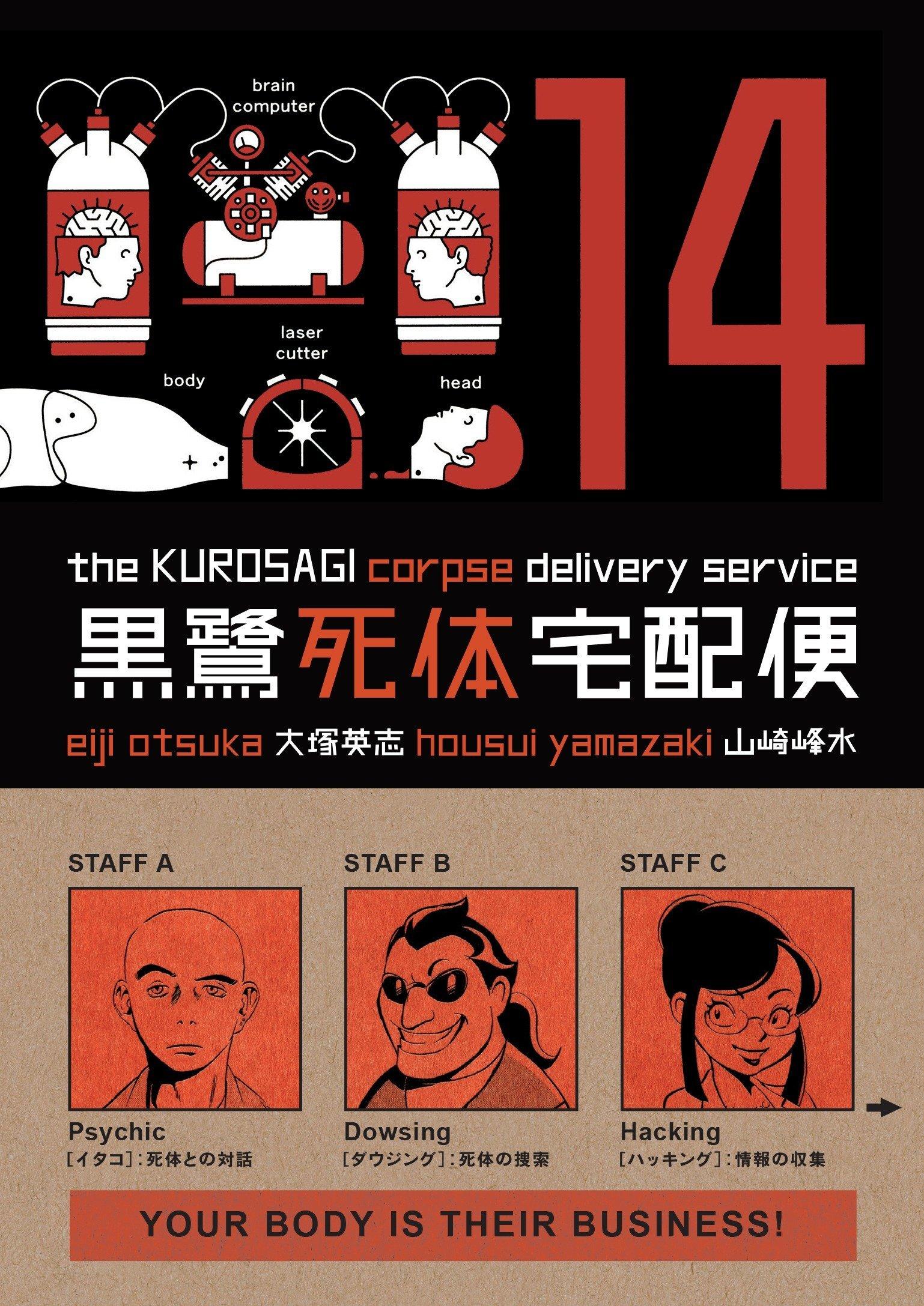 Kurosagi Corpse Delivery Service Volume 14 by Dark Horse Manga