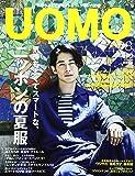 UOMO(ウオモ) 2017年 08 月号 [雑誌]