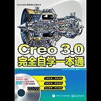 Creo 3.0完全自学一本通