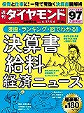 週刊ダイヤモンド 2019年4/27・5/4合併号 [雑誌]