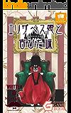 エリザベス姫と古びた城 ナゾトキブック (幻想迷宮ゲームブック)