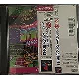 コナミアンティークスMSXコレクション Vol.1