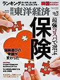 週刊東洋経済2016年12/3号 [雑誌](最強コスパで選ぶ保険)