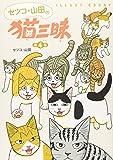 セツコ・山田の猫三昧〈第4巻〉