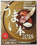 うまい本2018 (えるまがMOOK ミーツ・リージョナル別冊)