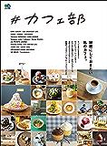 #カフェ部[雑誌] エイムック