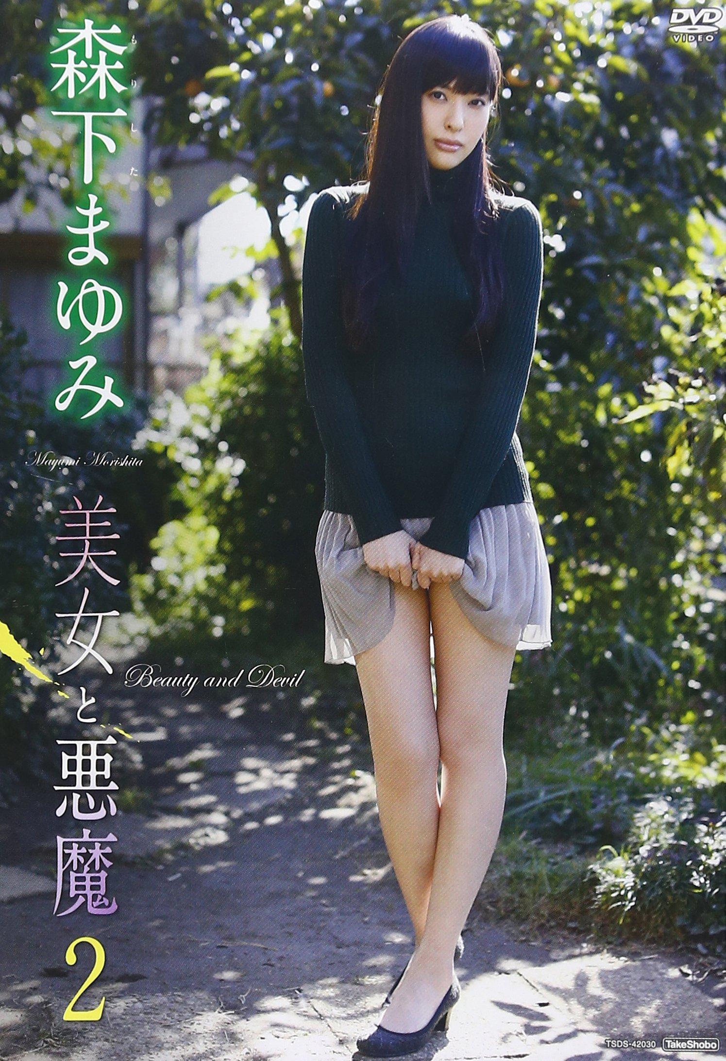 [TSDS-42030] Mayumi Morishita 森下まゆみ 美女と悪魔2
