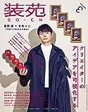 装苑 2019年 3月号 (雑誌)