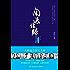 南渡北归2:北归(增订版) (博集历史典藏馆)