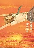 まじめな時間(2) (アフタヌーンコミックス)