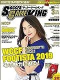 サッカーゲームキング 2019年 03 月号 [雑誌]