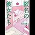 匿名の彼女たち(6) (ヤングマガジンコミックス)