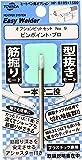 十和田技研 ピンポイント・プロ ヒートペン Easy Welder 用 オプションビット HP-B109
