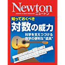 Newton 対数の威力