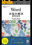 Wordお悩み解決BOOK 2013/2010/2007対応 できる for Womanシリーズ