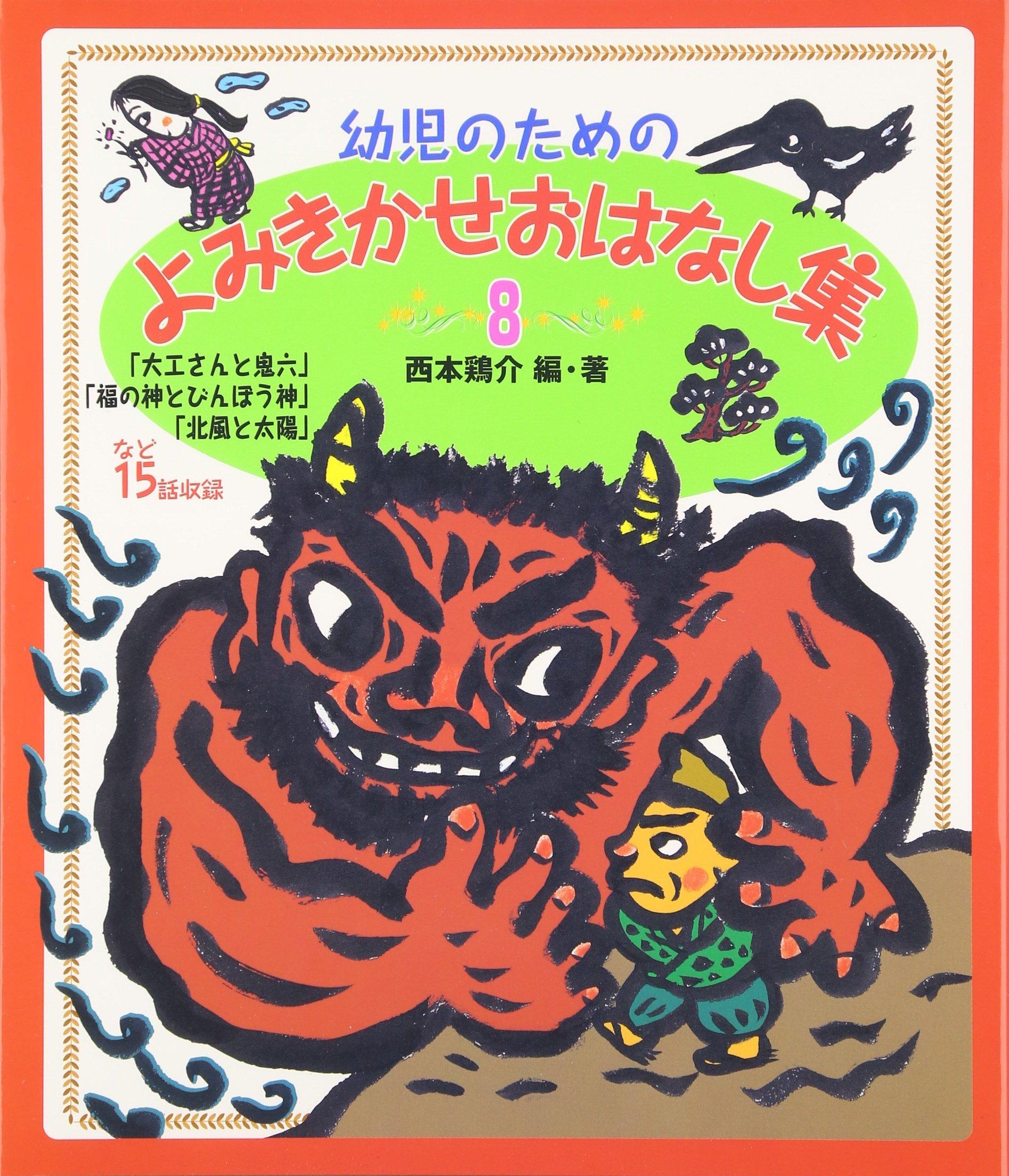 Download Yōji no tameno yomikikase ohanashishū. 8 PDF Text fb2 book
