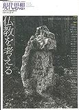 現代思想2018年10月臨時増刊号 総特集=仏教を考える