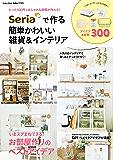 Seriaで作る簡単かわいい雑貨&インテリア (学研ムック)