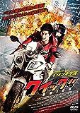 クイック!! [DVD]