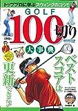 GOLF100切り大事典―ベストスコアは更新できる! (にちぶんMOOK)