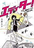 エディター! 編集ガールの取材手帖 (富士見L文庫)