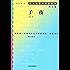 子夜(学生课外必读书目,经典剧作) (语文新课标必读丛书:增订版)