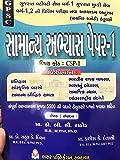 GPSC Varg 1 ane 2 Bharti Pariksha Mate Samanya Abhyas Paper 1 Subject Code CSP 1 (Latest Edition 2017)