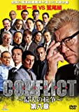 CONFLICT ~最大の抗争~ 第八章 [DVD]