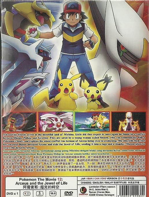Amazon Com Pokemon The Movie 12 Arceus And The Jewel Of Life