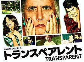 トランスペアレント シーズン1(字幕版)