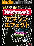 週刊ニューズウィーク日本版 「特集:アマゾンエフェクト」〈2019年3月5日号〉 [雑誌]