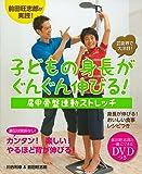 前田旺志郎と一緒にできるDVD付 子どもの身長がぐんぐん伸びる!  肩甲骨盤連動ストレッチ