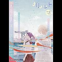 galetteNo3 (Japanese Edition)