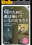 何のために、僕は働いているのだろう?: ──このままでいいのか不安なあなたへ (Panda Publishing)
