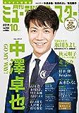 月刊ミュージック★スター 2019年 10月号[雑誌]