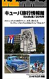 キューバ旅行情報館: ベストシーズンから航空チケット、両替、国内交通そしてキューバならではの宿泊スタイル「民泊」まで