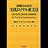 表現のための実践ロイヤル英文法(音声DL付)