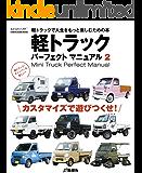 軽トラックパーフェクトマニュアル2 軽トラック パーフェクト マニュアル