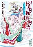 桜花傾国物語 月下の親王 (講談社X文庫ホワイトハート)