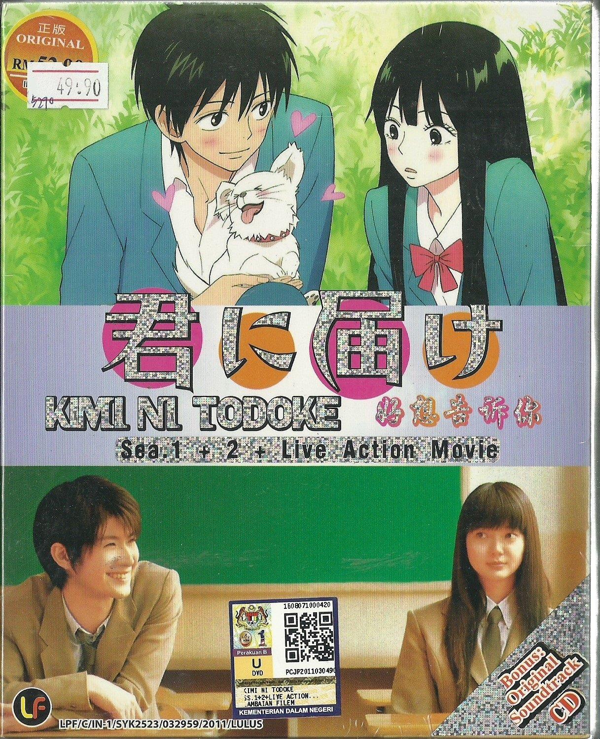 Amazon com kimi ni todoke season 1 2 complete tv movie series dvd box set 1 38 episodes hiro kaburaki movies tv