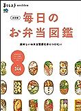 暮らし上手archive 決定版 毎日のお弁当図鑑[雑誌] エイムック